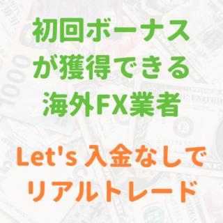 海外FX口座ボーナスまとめ。貰えるものはもらって賢くトレードしましょう!