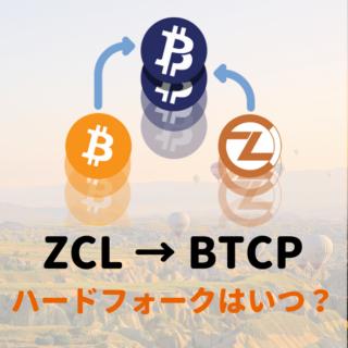 Bitcoin Private(BTCP)は欲しかったけど、$ZCLを0.01BTCで損切り