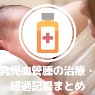 乳児血管腫の治療・経過記録まとめ